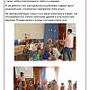 Международный день семьи. Детский сад №4