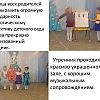 Благодарность от родителей «День матери» Детский сад №44