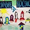 «День Космонавтики» в подготовительной группе. Детский сад № 1