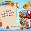 27 сентября Россия отмечает общенациональный праздник «День воспитателя и всех дошкольных работников»