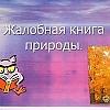 «Жалобная книга природы»  Детский сад №53