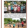 «ЛЕТО- КРАСНОЕ» в средней группе Детский сад № 14