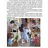 «Неделя космоса» в группе «Почемучки». Детский сад №14