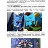 Педагогическая гостиная «Флешмоб «Хочу всё знать о космосе!». Детский сад №14
