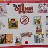 Плакат для детей « Ты один дома» .