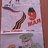 Конкурса рисунков «Я рисую День Победы!», среди воспитанников дошкольных образовательных организаций