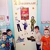 Подготовка ко Дню защитника Отечества. Детский сад № 2