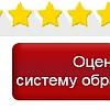«Всероссийский соцопрос или Поддержите статус любимого детского сада!» Детский сад № 44