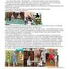 День открытых дверей в средней группе №1. Детский сад №44