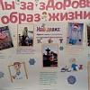 Конкурсе плакатов «Мы за здоровый образ жизни!» Детский сад №16