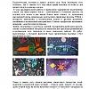 Отчет о проведении мероприятий в рамках Педагогической гостиной «Флешмоб «Хочу все знать!»» Детский сад №53