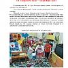 Педагогический проект в старшей группе «Почемучки» «В здоровом теле – здоровый дух» Детский сад №14