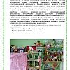 Смотр-конкурс театральных уголков в ДОУ. Детский сад №14