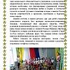 День народного единства в ДОУ « МАЛЫШОК» Детский сад №14