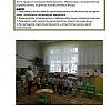 Квест – игра  «Фронтовое письмо» Детский сад №16