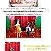 Фотоотчет онлайн концерта ко Дню Матери. Детский сад№35