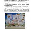 Отчет по Дню Матери средняя группа. Детский сад № 16