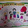 День дошкольного работника. Детский сад №16