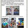 Знакомство детей с искусством и культурой в старшей группе «А». Детский сад №14