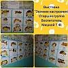 Выставка творческих работ. Детский сад № 2