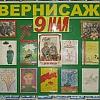 «Подготовка к 9 мая» Детский сад №1