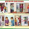 Землетрясение. Рекомендации от сотрудников 8 отряда ПЧ №120 р.п. Лесогорск