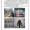 Тематическая неделя «Зимушка-зима» Детский сад №14