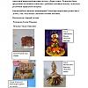 Выставка « Дары осени» Детский сад №16