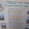 Итоги тематической недели «Уникальность озера Байкала». Детский сад №53