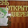 Неделя открытых дверей. Детский сад № 53