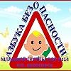 Азбука безопасности младшей группы. Детский сад №14