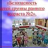 Безопасность детей группы раннего возраста №2. Детский сад №14