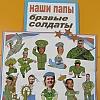 «Наши папы бравые солдаты» Детский сад №1