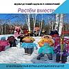 «Растём вместе» Информационный журнал для родителей и детей. Детский сад №39