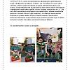 Труд и отдых на Байкале. Детский сад №44