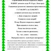 Объявление  о проведении Недели открытых дверей  МДОБУ детского сада № 14 р.п. Лесогорск