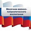 «Военно-патриотическое воспитание» Детский сад № 16