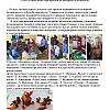 Отчет о проведении мероприятий по пожарной безопасности. Детский сад №44
