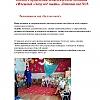 Отчет о проведении педагогической гостиной  «Флешмоб «Хочу всё знать». Детский сад №35