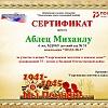 Участники конкурсов, посвященных 75 -  летию Победы в Великой Отечественной войне. Детский сад №53