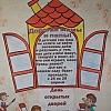 «День открытых дверей» Детский сад № 53