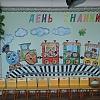 Праздник «День Знаний» Детский сад № 14