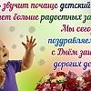 Поздравление с днем защиты детей. Детский сад №36