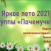 Яркое лето 2021 группы «Почемучки» Детский сад №14