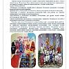 Безопасность в подготовительной группе 2021. Детский сад №14