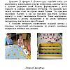 «Праздник 23 февраля в детском саду» Детский сад №14