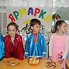 «Ярмарка» Детский сад № 48